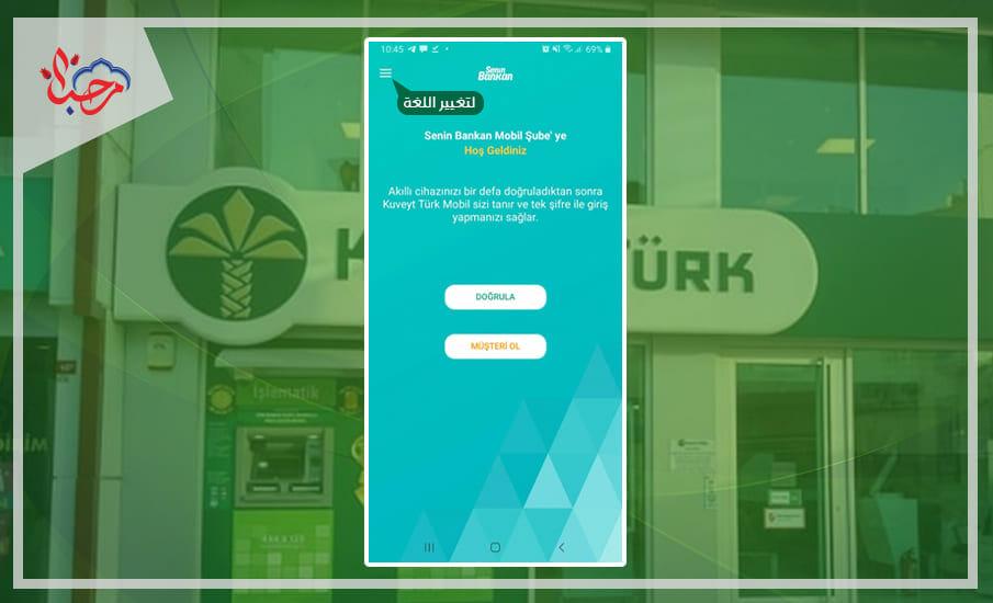 فتح حساب بنك من المنزل في بنك كويت ترك 1 - افتح حساب في بنك كويت تورك من المنزل