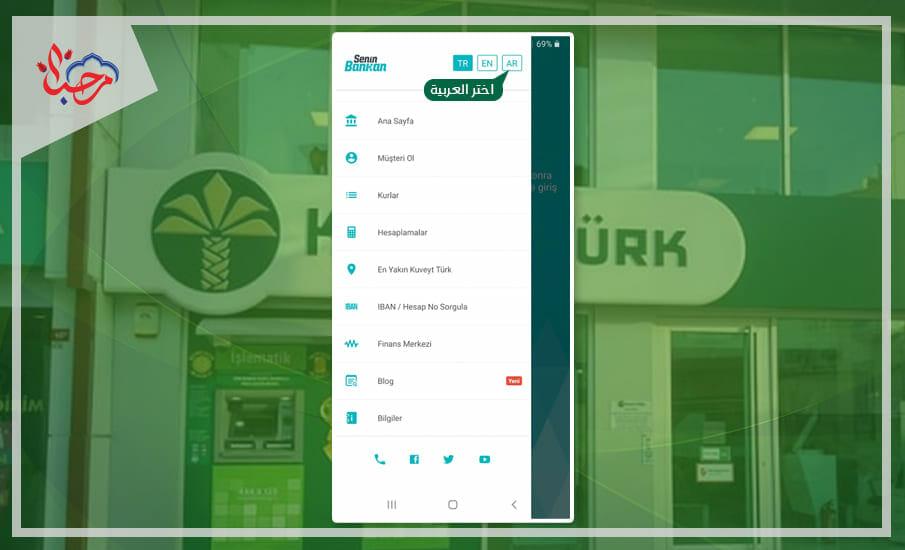 فتح حساب بنك من المنزل في بنك كويت ترك 2 1 - افتح حساب في بنك كويت تورك من المنزل