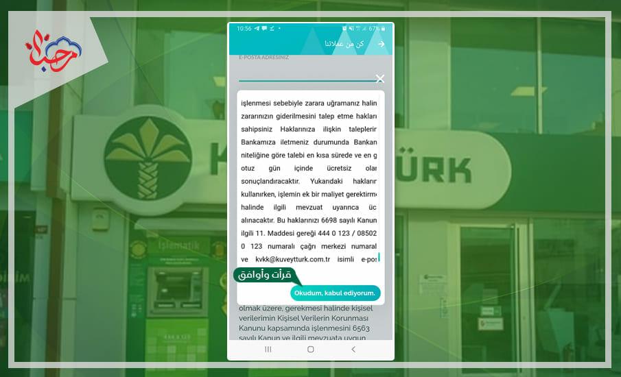 فتح حساب بنك من المنزل في بنك كويت ترك 5 1 - افتح حساب في بنك كويت تورك من المنزل