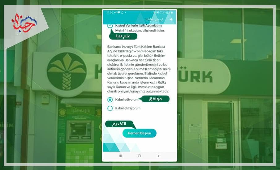 فتح حساب بنك من المنزل في بنك كويت ترك 6 1 - افتح حساب في بنك كويت تورك من المنزل