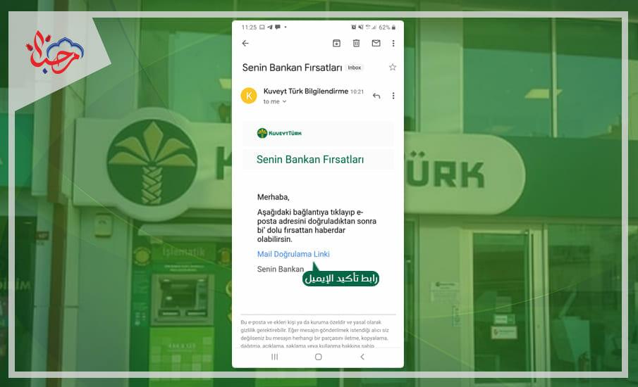 فتح حساب بنك من المنزل في بنك كويت ترك 8 1 - افتح حساب في بنك كويت تورك من المنزل