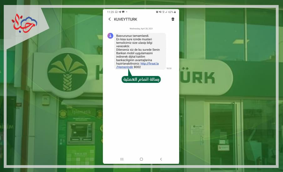 فتح حساب بنك من المنزل في بنك كويت ترك 9 1 - افتح حساب في بنك كويت تورك من المنزل