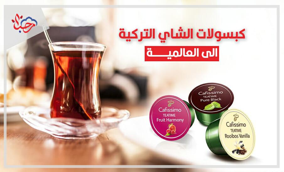 """""""كبسولات الشاي"""" التركي سيتم تصديرها إلى العالم"""