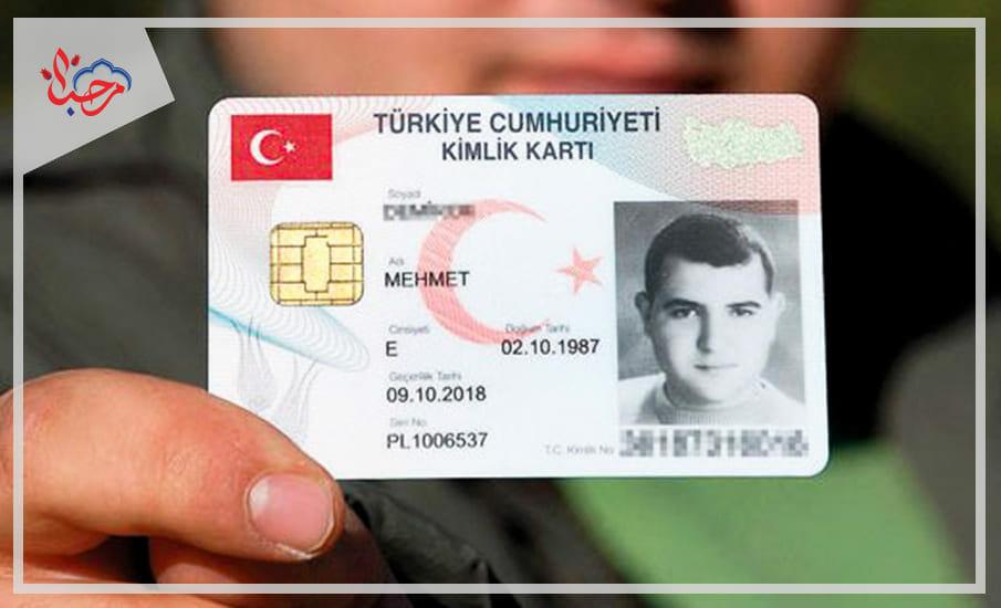 ومستندات تجنيس - 20 سؤالاً حول الحصول على الجنسية التركية (دليلك الشامل)