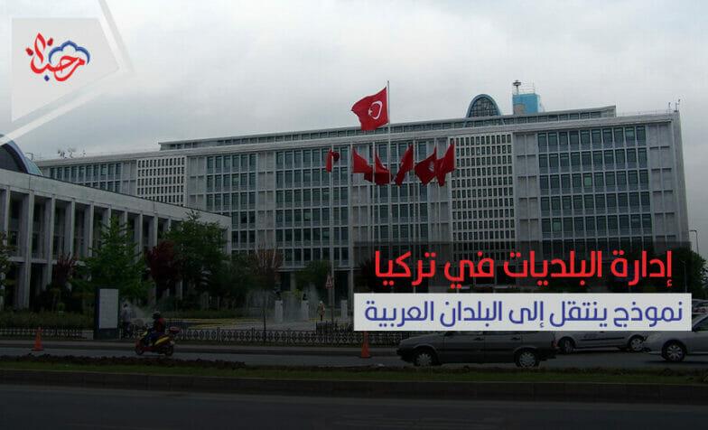 إدارة البلديات في تركيا نموذج ينتقل إلى البلدان العربية