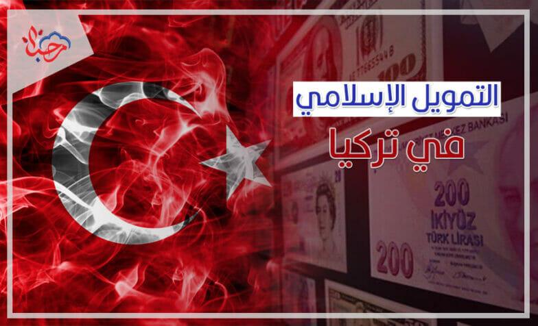التمويل الإسلامي في تركيا