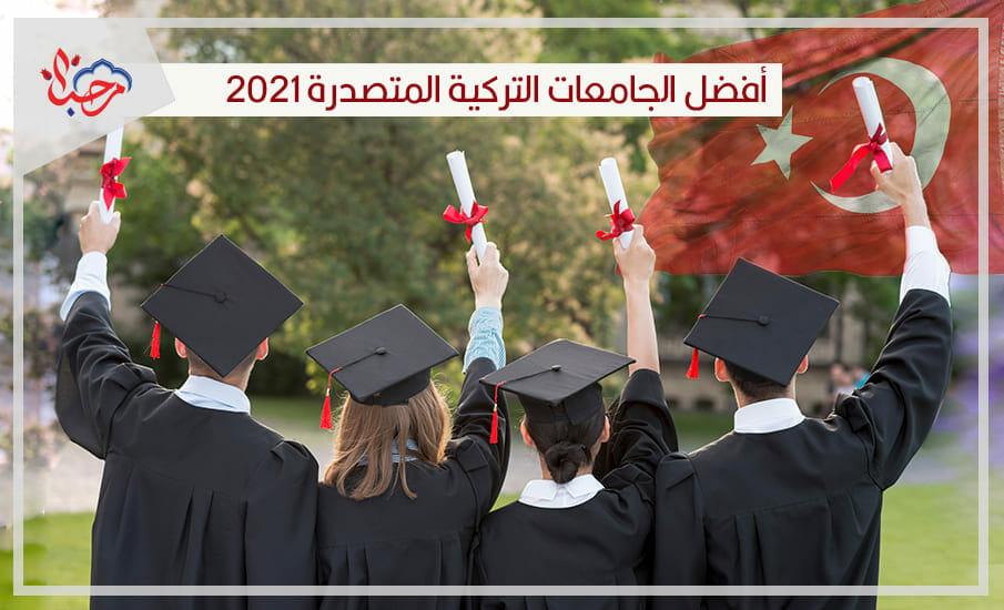أفضل الجامعات التركية المتصدرة للواجهات التعليمية محلياً وعالمياً 2021