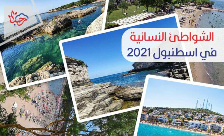 الشواطئ النسائية في إسطنبول 2021