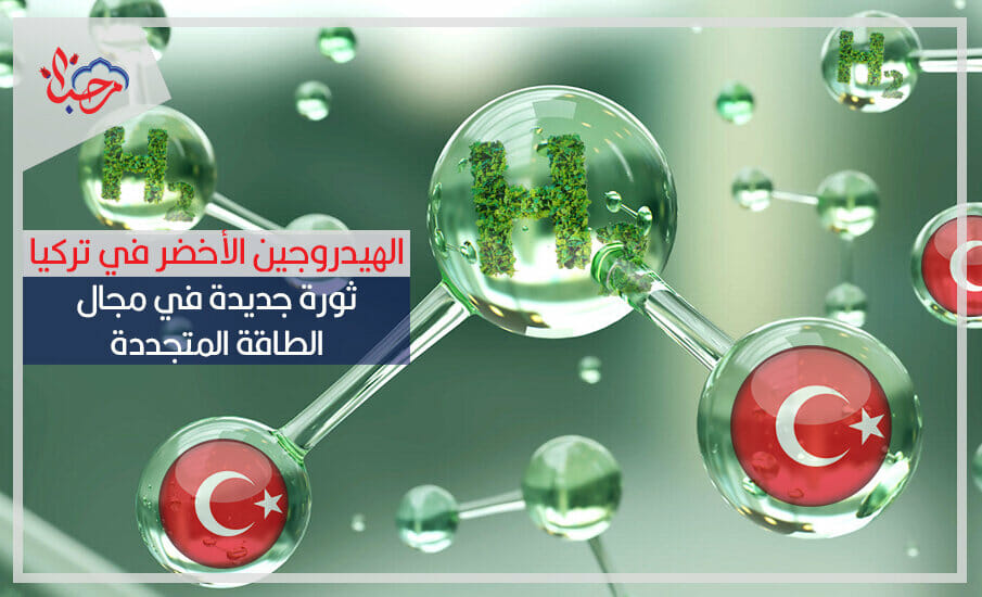 الهيدروجين الأخضر في تركيا ثورة جديدة في مجال الطاقة المتجددة