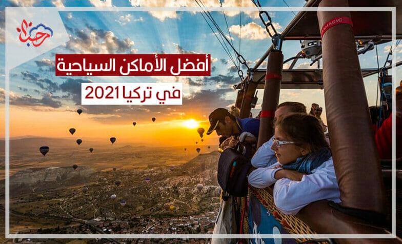 ما هي أفضل الأماكن السياحية في تركيا للرحلات السياحية العائلية 2021 ؟