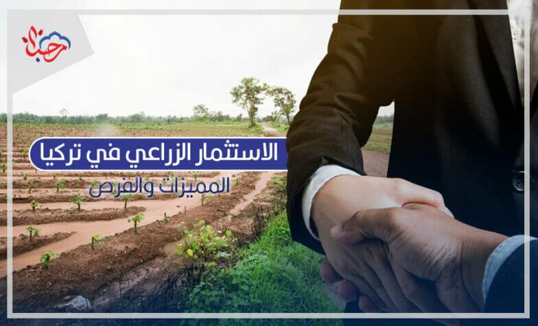 مميزات وفرص الاستثمار الزراعي في تركيا