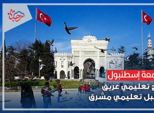 جامعة إسطنبول صرح تعليمي عريق وقديم ومستقبل تعليمي مشرق