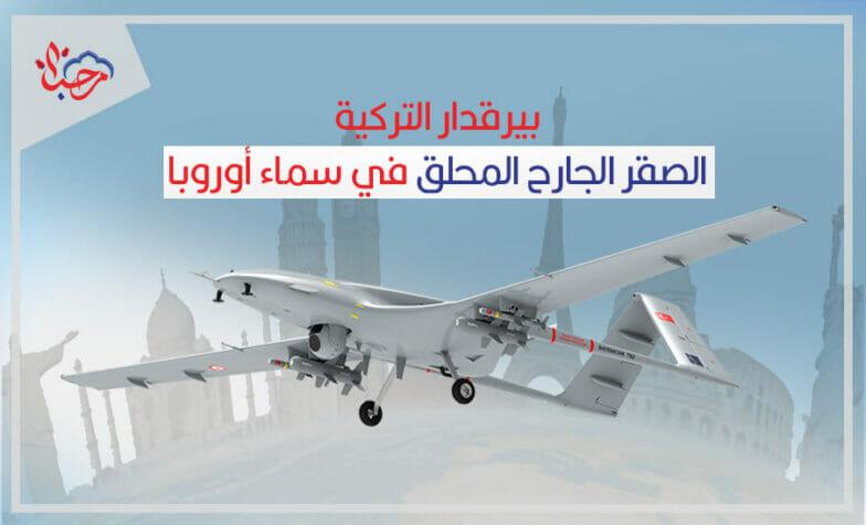طائرة بيرقدار التركية الصقر الجارح المحلق في سماء أوروبا
