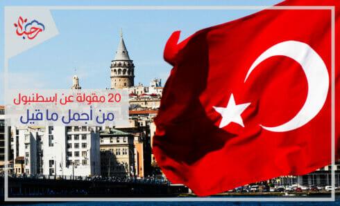 20 مقولة عن إسطنبول من أجمل ما قيل