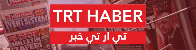 جولة في الصحافة على قناة TRT التركية