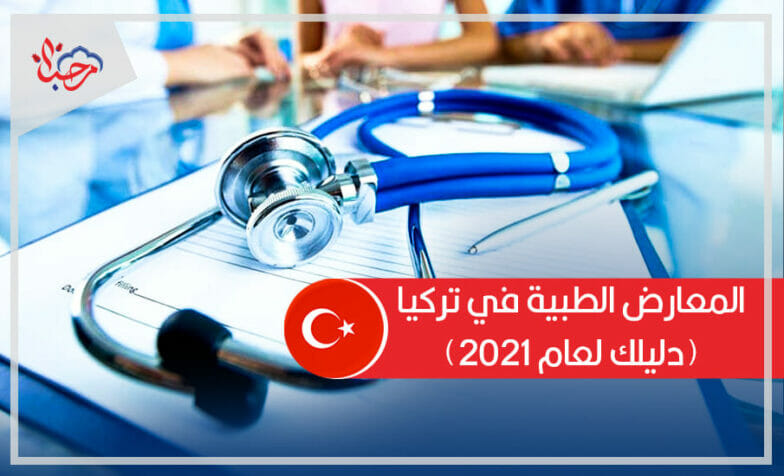 المعارض الطبية في تركيا دليلك لعام 2021