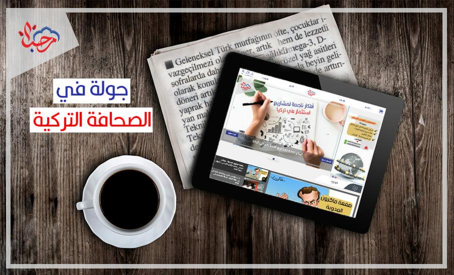 جولة في الصحافة التركية اليوم الخميس 10-6-2021
