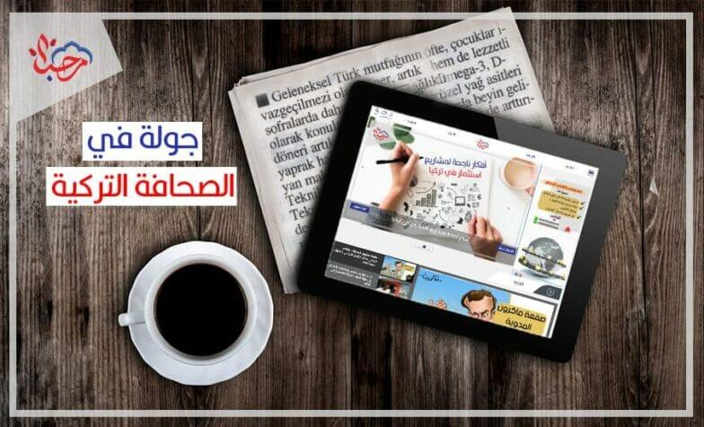 جولة في الصحافة التركية اليوم السبت 3-7-2021