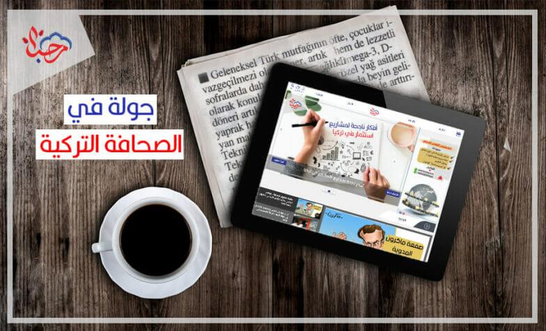 جولة في الصحافة التركية اليوم الاثنين 14-6-2021
