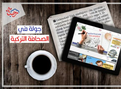 جولة في الصحافة التركية اليوم الاثنين 21-6-2021