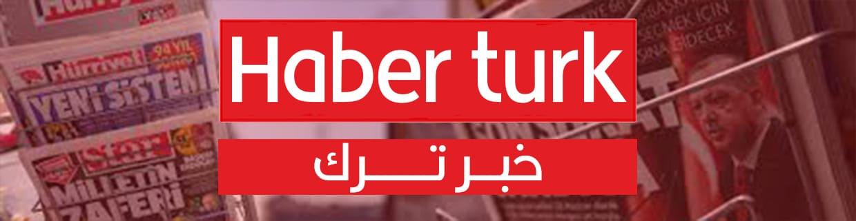 ترك 1 - جولة في الصحافة التركية اليوم الجمعة 11-6-2021