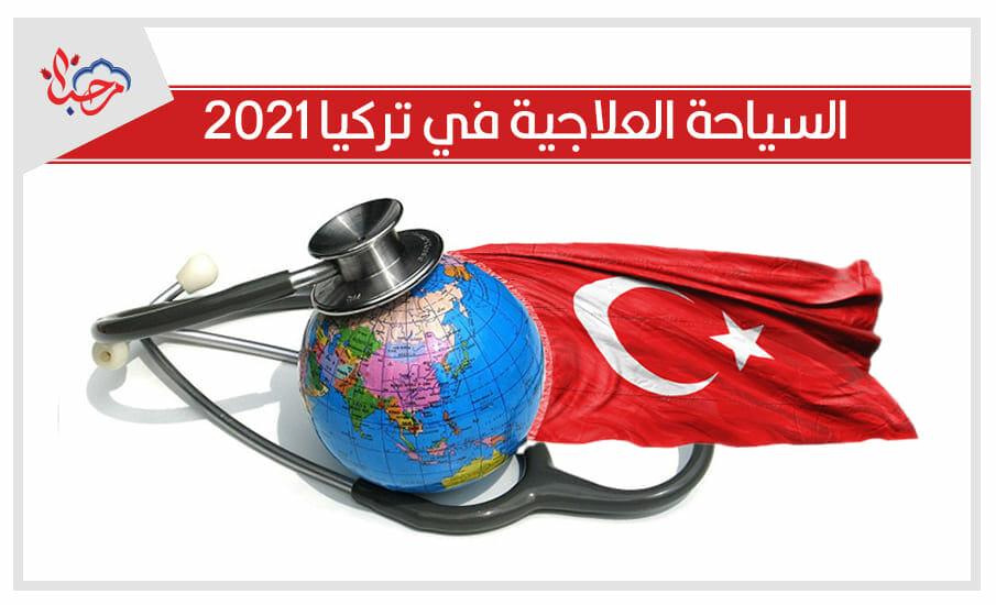السياحة العلاجية في تركيا 2021 : بعض النصائح لما قبل السفر