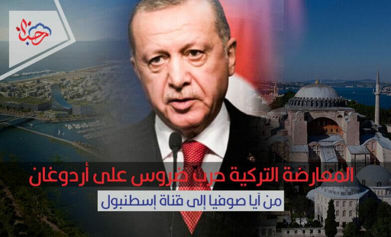المعارضة التركية حرب ضروس على أردوغان من آيا صوفيا إلى قناة إسطنبول