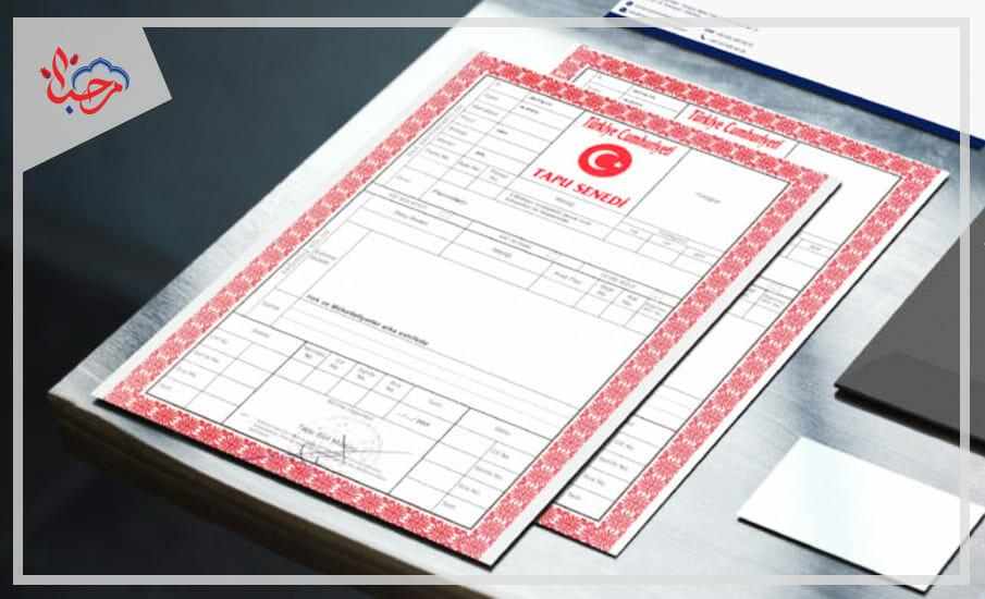 ملكية طابو تركي - خطوات شراء عقار في تركيا 2021 : النصائح المتعلقة بقرار الشراء