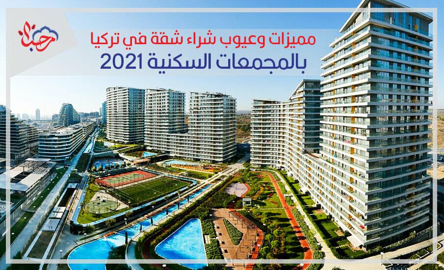 مميزات وعيوب شراء شقة في تركيا بالمجمعات السكنية 2021