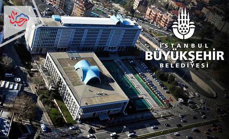 بلدية اسطنبول الكبرى أو مبنى البلدية 1 - إدارة البلديات في تركيا نموذج ينتقل إلى البلدان العربية