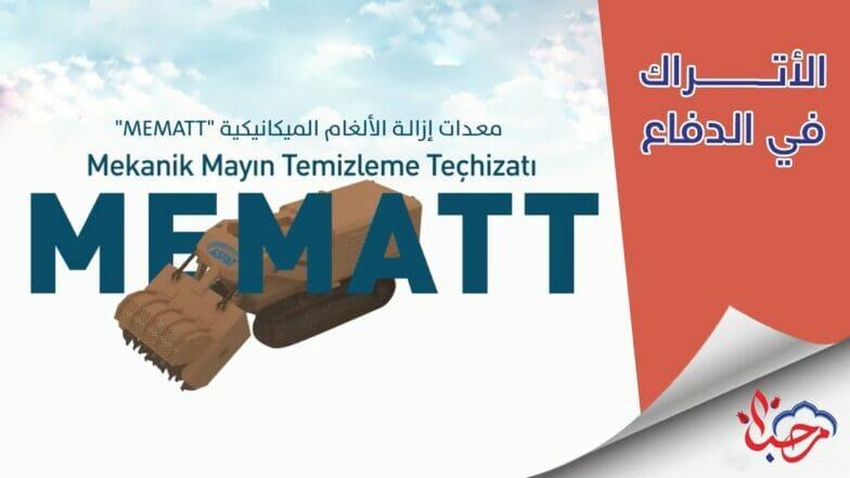 صائدة الألغام MEMATT التركية تدخل التضاريس المليئة بالمتفجرات وتمسحها في دقائق