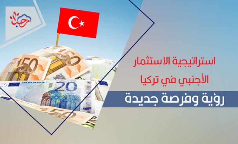 استراتيجية الاستثمار الأجنبي في تركيا رؤية وفرصة جديدة