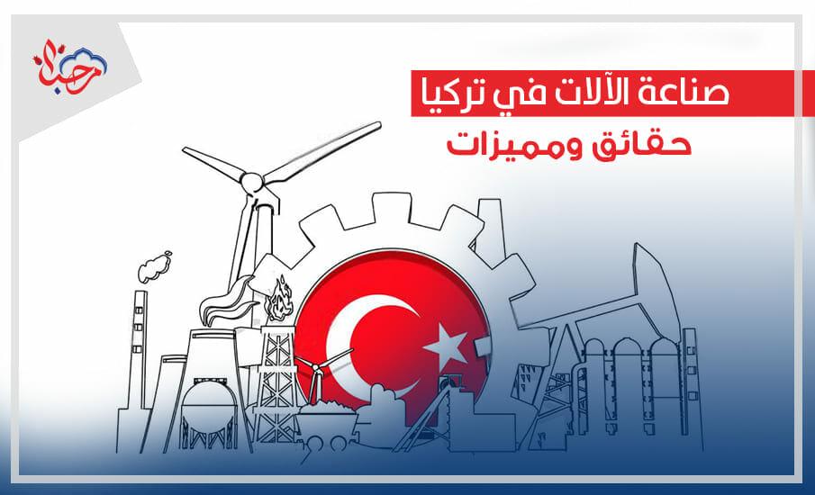 صناعة الآلات في تركيا.. حقائق ومميزات