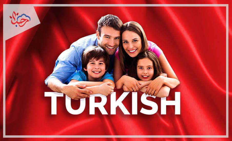 - 20 سؤالاً حول الحصول على الجنسية التركية (دليلك الشامل)