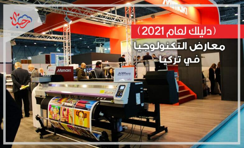 معارض التكنولوجيا في تركيا دليلك لعام 2021