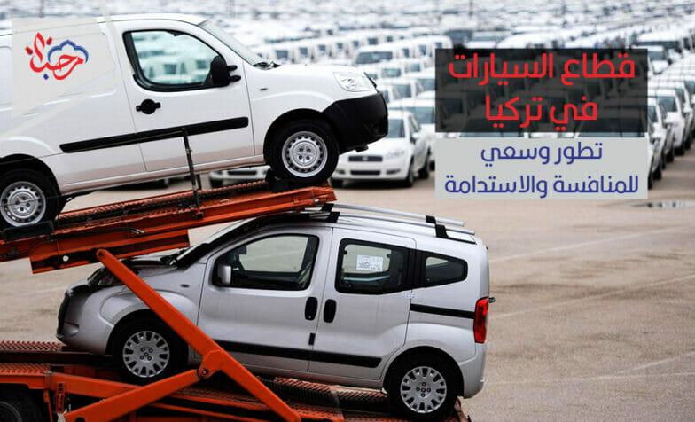 قطاع السيارات في تركيا تطور ومواصلة للمنافسة والاستدامة