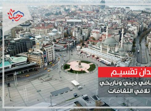 تركيا | ثقافة