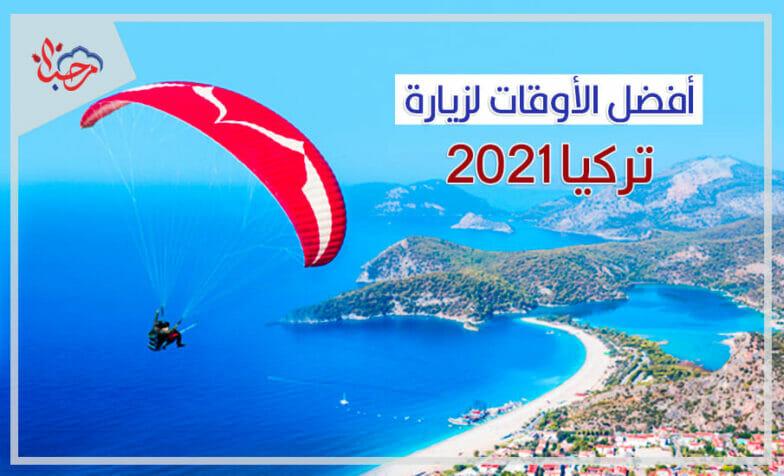 أفضل الأوقات لزيارة تركيا 2021   أفضل أوقات السفر إلى تركيا