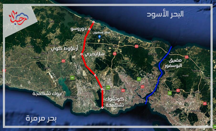 إسطنبول المائية - 12 حقيقة لا تعرفها عن تركيا وما هي مشاريع رؤية 2023 ؟