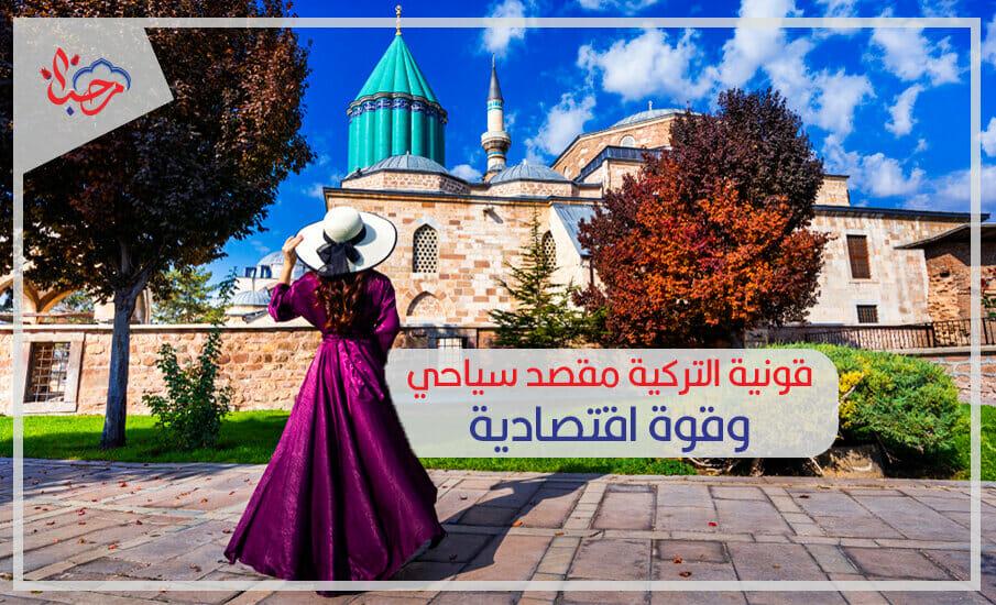 قونية التركية مقصد سياحي وقوة اقتصادية