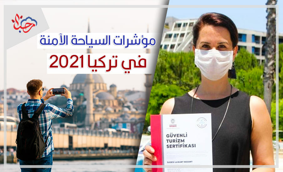 مؤشرات السياحة الآمنة في تركيا 2021