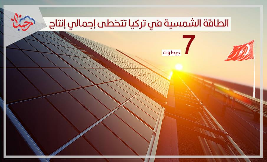 الطاقة الشمسية في تركيا تتخطى إجمالي إنتاج 7 جيجا وات