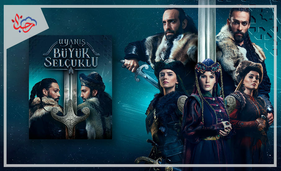 - مسلسل قيامة عثمان والمسلسلات التاريخية التركية تحيي عظمة العثمانيين من جديد