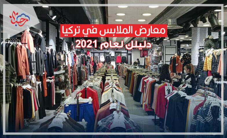 معارض الملابس في تركيا دليلك لعام 2021