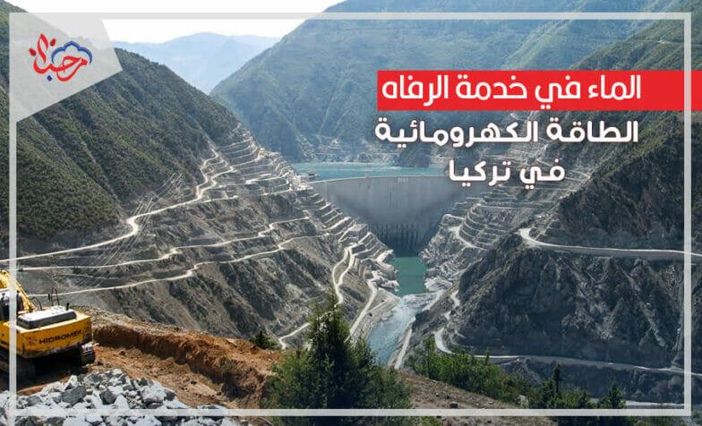 الطاقة الكهرومائية في تركيا الماء في خدمة الرفاه