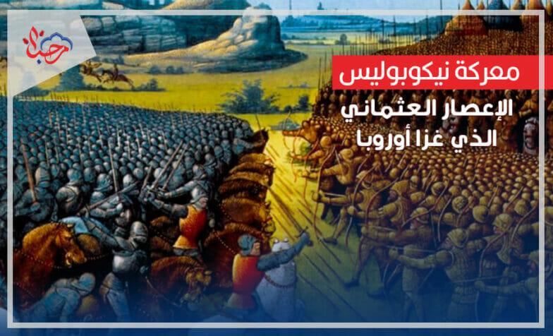 معركة نيكوبوليس.. الإعصار العثماني الذي غزا أوروبا