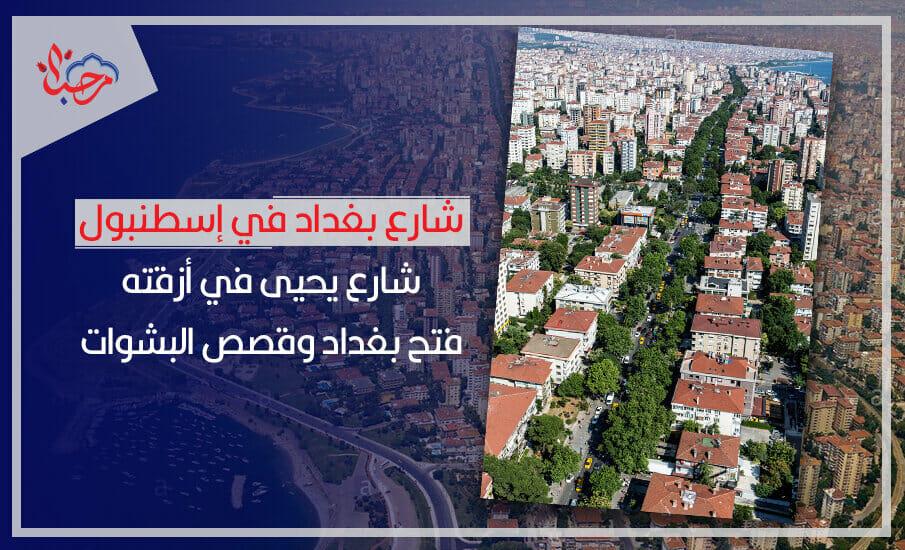 شارع بغداد في إسطنبول شارع يحيى في أزقته فتح بغداد وقصص البشوات