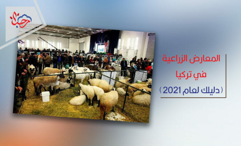 المعارض الزراعية في تركيا دليلك 2021