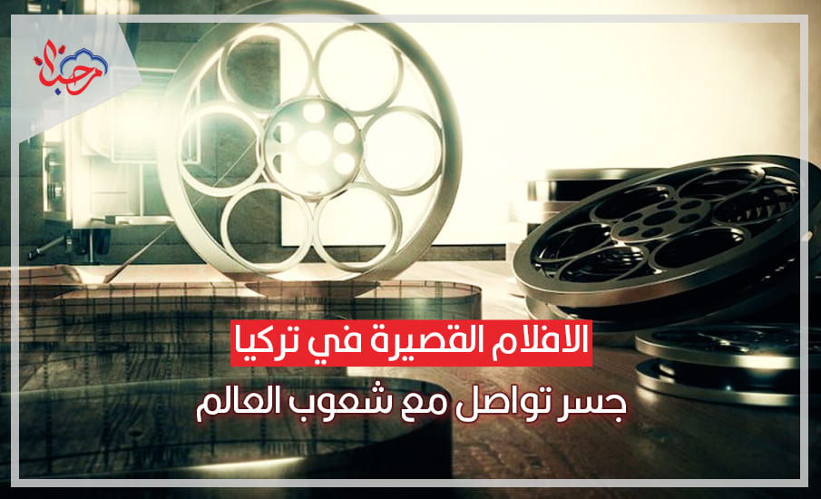 الأفلام القصيرة في تركيا.. جسر تواصل مع شعوب العالم