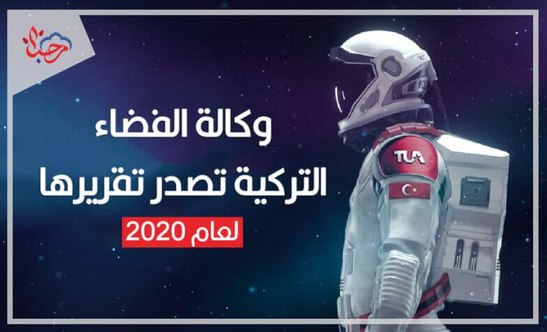 وكالة الفضاء التركية تصدر تقريرها لعام 2020